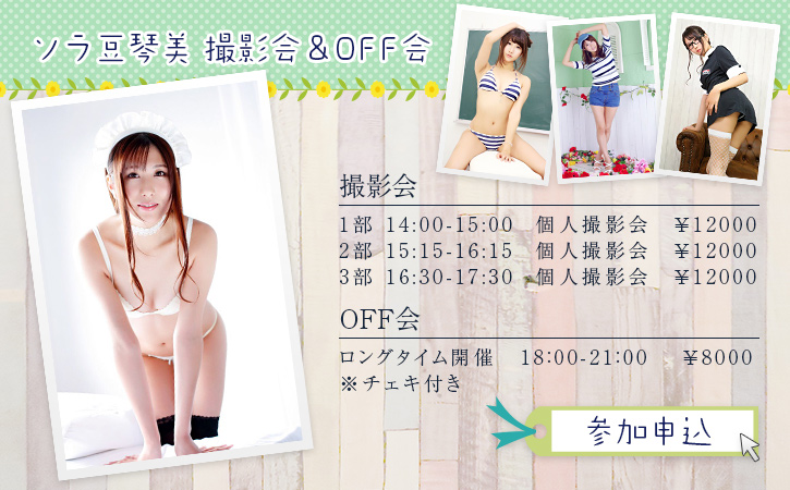 2018年06月24日 (日) ☆ ソラ豆琴美 撮影会&OFF会