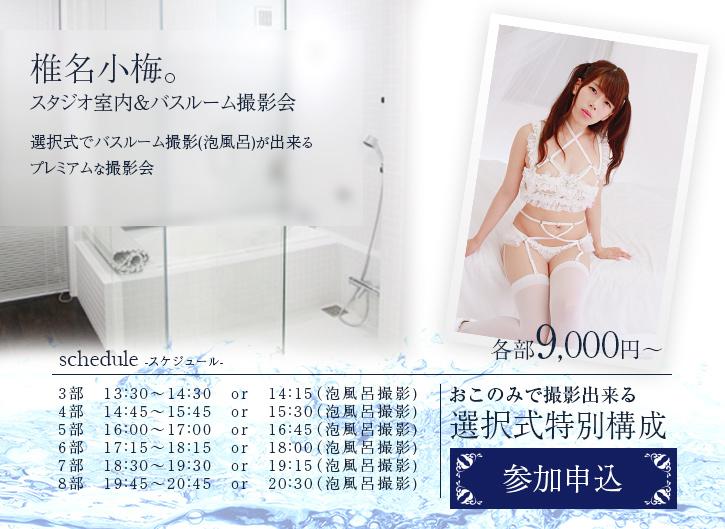 2018年04月30日 (祝) ☆椎名小梅。 スタジオ室内&泡風呂 撮影会(1対1)