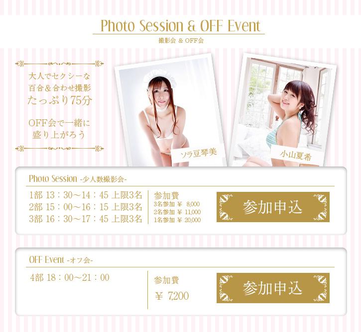 2018年03月18日 (日) ☆特設イベント:ソラ豆琴美・小山夏希 PhotoSession&OFF Event