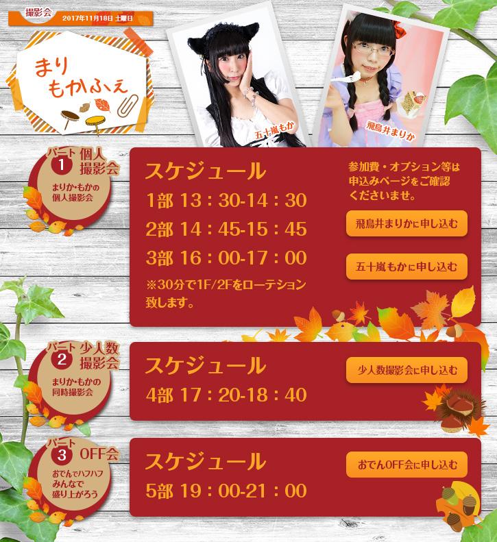 2017年11月18日 (土) ☆特設イベント:まりもかふぇ☆撮影会