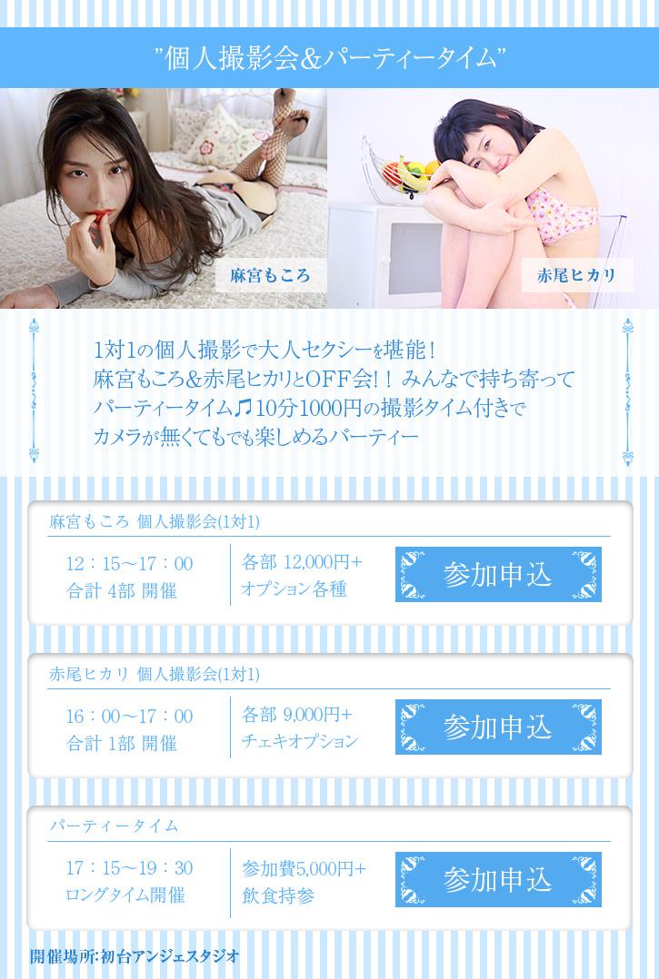 2018年04月30日 (祝) ☆特設イベント:麻宮もころ&赤尾ヒカリ 個人撮影会&パーティータイム