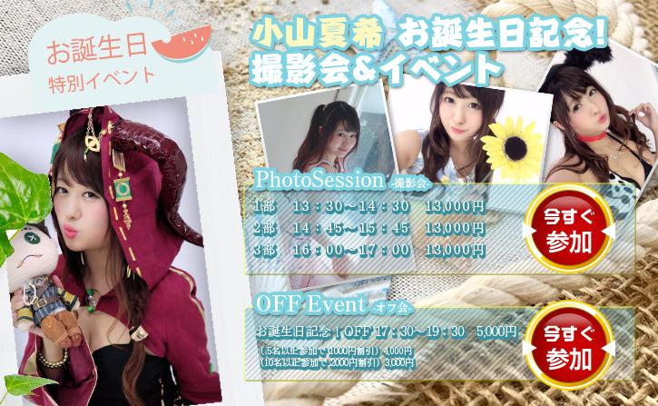 2019年07月27日 (土) ☆ 小山夏希 夏休みだ! 個人撮影会&オフ会