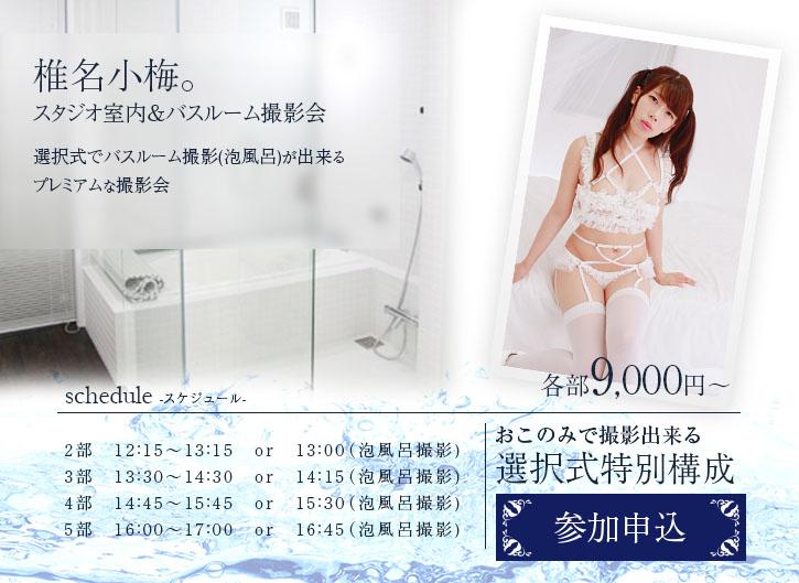 2019年08月24日 (土) ☆ 椎名小梅。 スタジオ室内&泡風呂 撮影会(1対1)