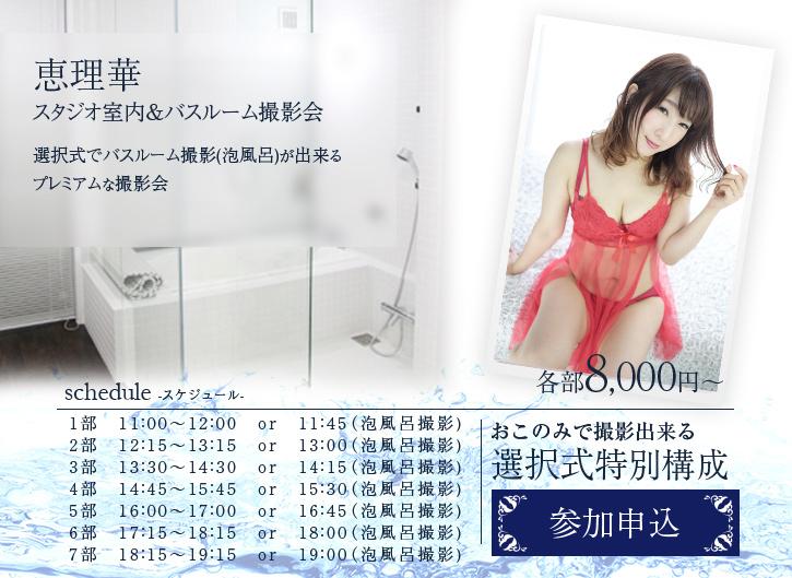 2019年10月27日 (日) ☆ 恵理華  スタジオ室内&泡風呂 撮影会(1対1)