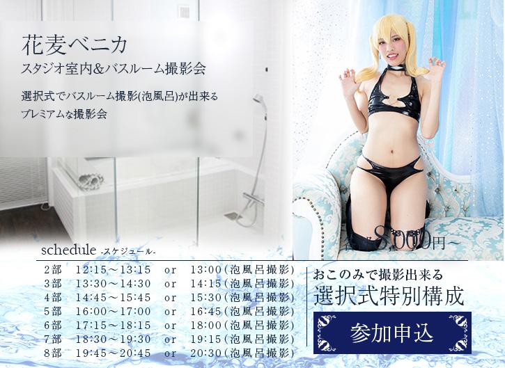 2020年01月12日 (日) ☆ 花麦ベニカ  スタジオ室内&泡風呂 撮影会(1対1)