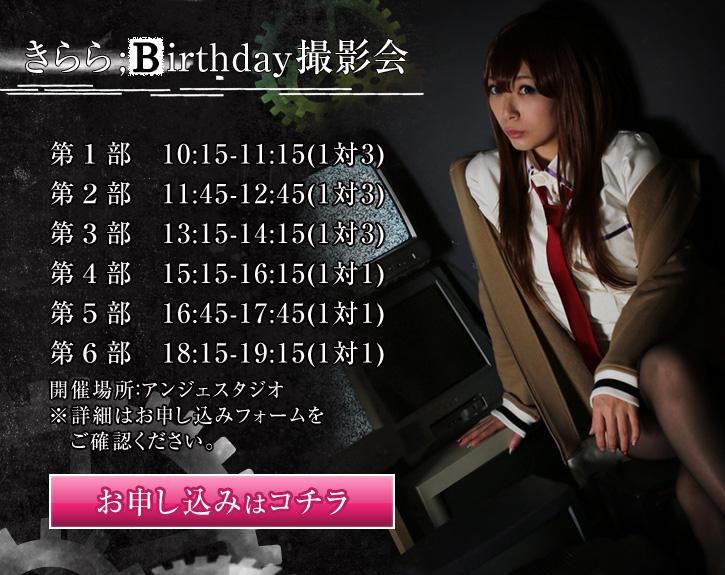 きらら;Birthday撮影会